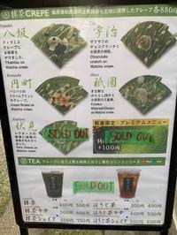 浅草行ったときに抹茶クレープ食べようとしたら、2時間後で諦めた(;ω;)の写真