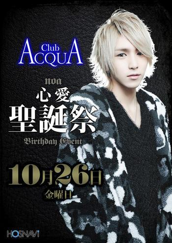 歌舞伎町ホストクラブACQUAのイベント「心愛バースデー」のポスターデザイン