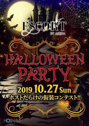歌舞伎町ホストクラブESCORTのイベント「ハロウィンパーティー」のポスターデザイン
