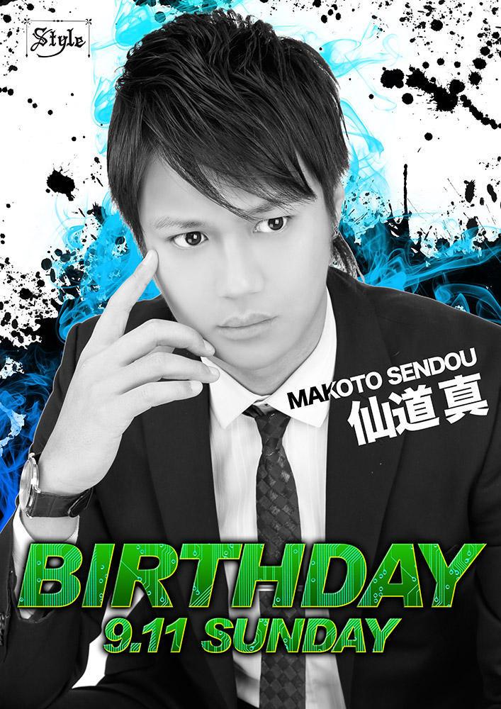 歌舞伎町clubStyleのイベント「仙道真バースデー」のポスターデザイン