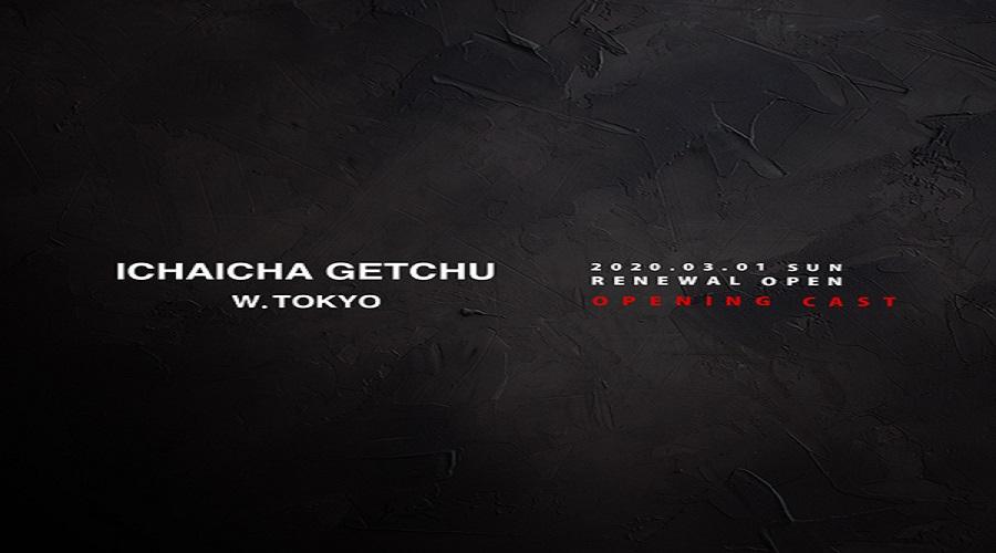shop-img イチャイチャゲッチュのメインビジュアル