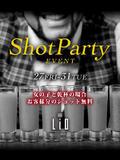 ★ショットパーティーイベント★