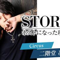 ニュース「栃木で鳶職一筋11年。からの歌舞伎町でホストに」