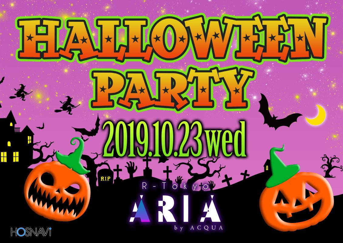 歌舞伎町DRIVE ARIAのイベント「ハロウィンイベント」のポスターデザイン