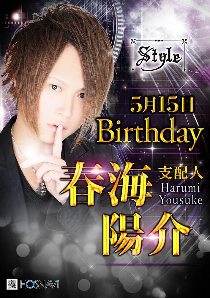 歌舞伎町clubStyleのイベント「春海陽介バースデー」のポスターデザイン