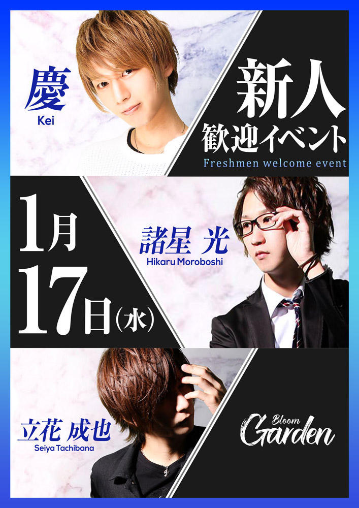 歌舞伎町GARDEN -bloom-のイベント「新人歓迎イベント」のポスターデザイン