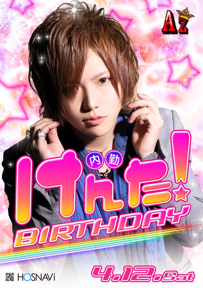 歌舞伎町AZ -3rd- 9:00-15:00のイベント「剣太バースデー」のポスターデザイン