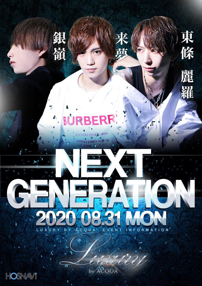 歌舞伎町Luxuryのイベント「ネクストジェネレーション」のポスターデザイン