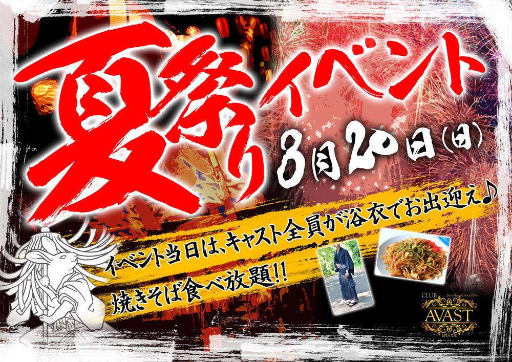 歌舞伎町AVASTのイベント「夏祭りイベント」のポスターデザイン