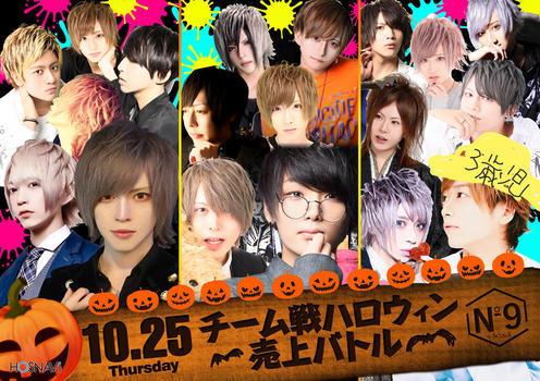 歌舞伎町ホストクラブNo9のイベント「チーム戦ハロウィン売上バトル」のポスターデザイン