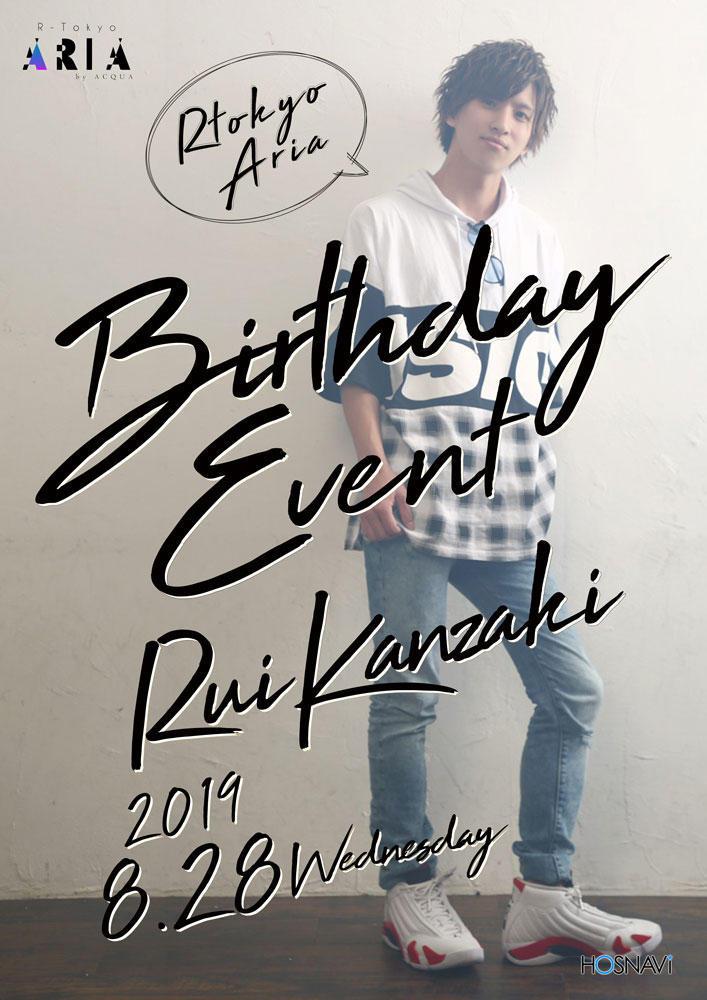 歌舞伎町AXEL ARIAのイベント「神咲瑠衣バースデー」のポスターデザイン