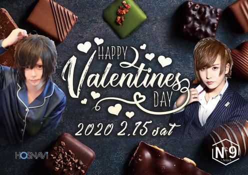 歌舞伎町ホストクラブNo9のイベント「バレンタインイベント」のポスターデザイン