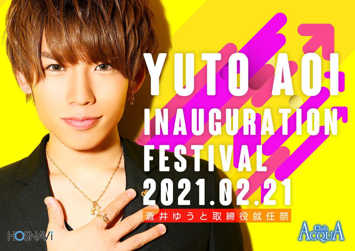 歌舞伎町ACQUAのイベント「ゆうと 就任祭」のポスターデザイン