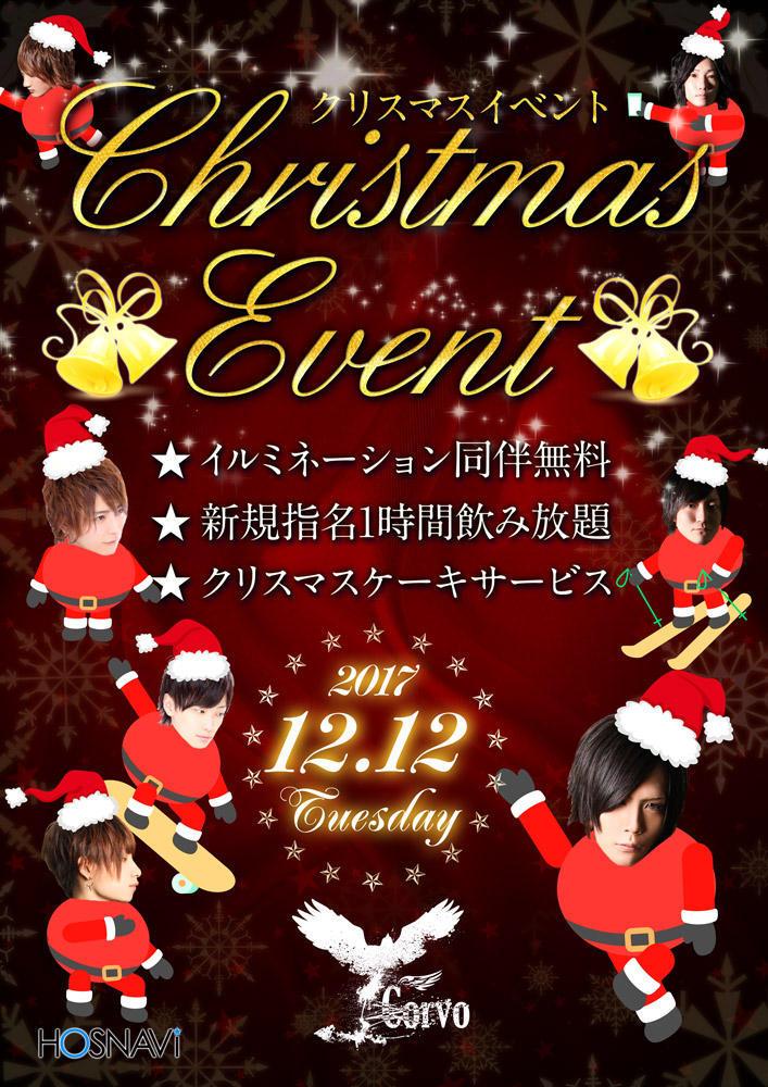 歌舞伎町Corvoのイベント「クリスマスイベント」のポスターデザイン