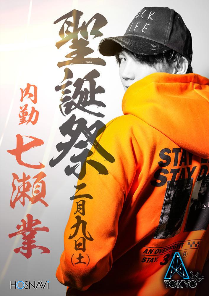 歌舞伎町A-TOKYO -3rd-のイベント「七瀬 業バースデー」のポスターデザイン