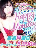☆ハッピーMonday☆