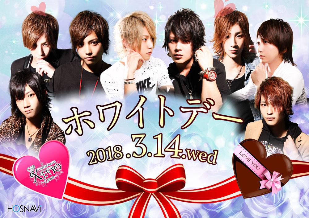 歌舞伎町AVAST -XENO-のイベント「ホワイトデー」のポスターデザイン