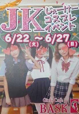 人気No.1♪JKコスイベント★