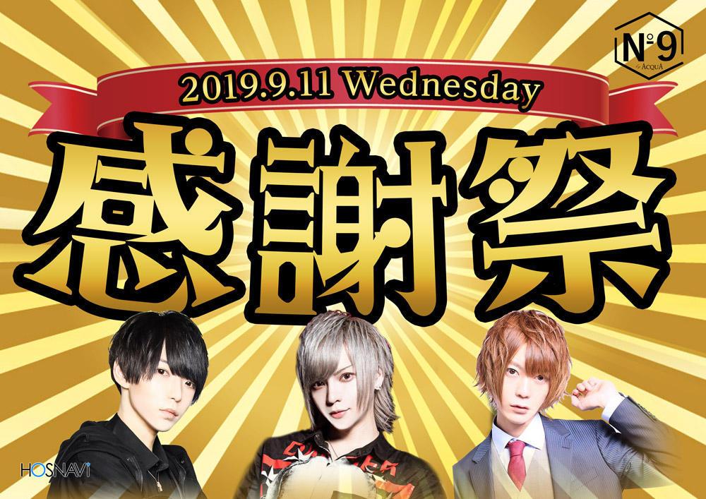 歌舞伎町No9のイベント「感謝祭」のポスターデザイン