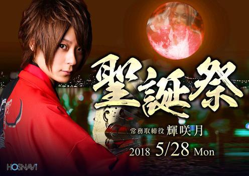 歌舞伎町ホストクラブACQUAのイベント「輝咲月バースデー」のポスターデザイン