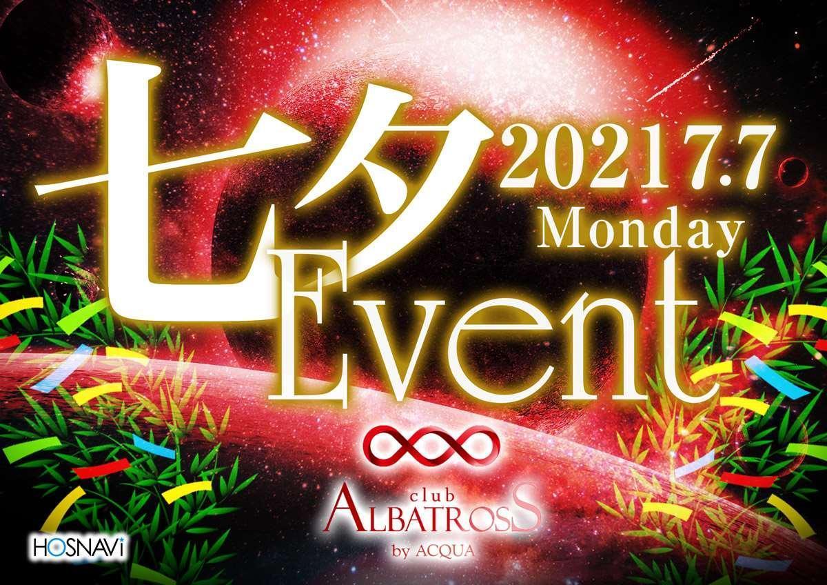 歌舞伎町ALBATROSSのイベント「七夕イベント」のポスターデザイン