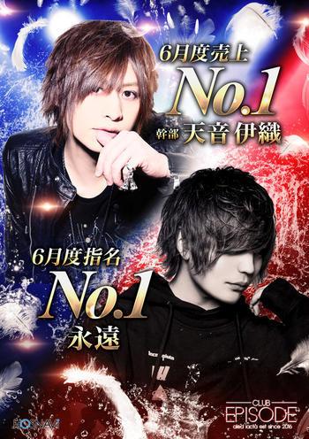 歌舞伎町ホストクラブEPISODEのイベント「6月度売上指名ナンバー1」のポスターデザイン
