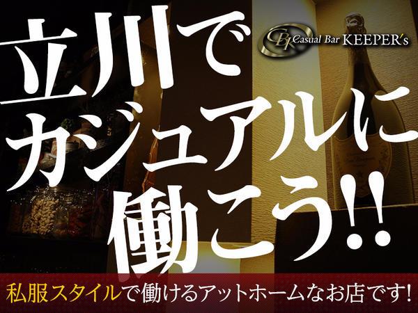 立川「Casual Bar KEEPER's」の求人写真