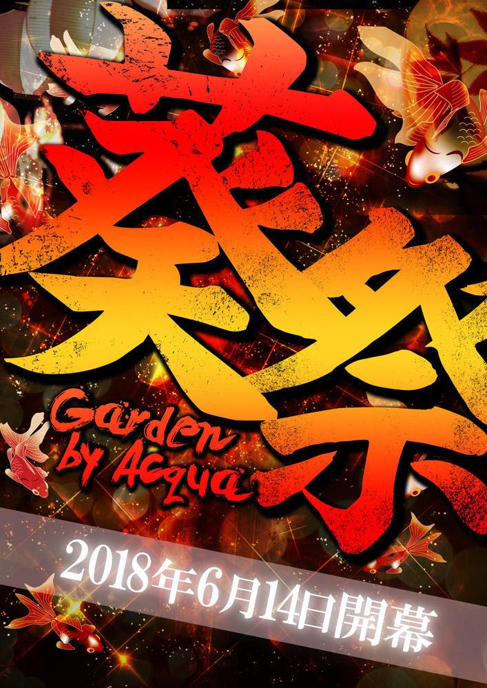 歌舞伎町GARDEN -by ACQUA-のイベント「綾瀬葵バースデー」のポスターデザイン