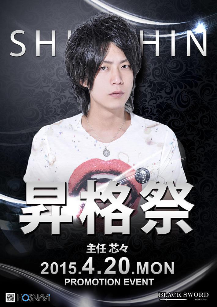 歌舞伎町BLACK SWORDのイベント「芯々 昇格祭」のポスターデザイン