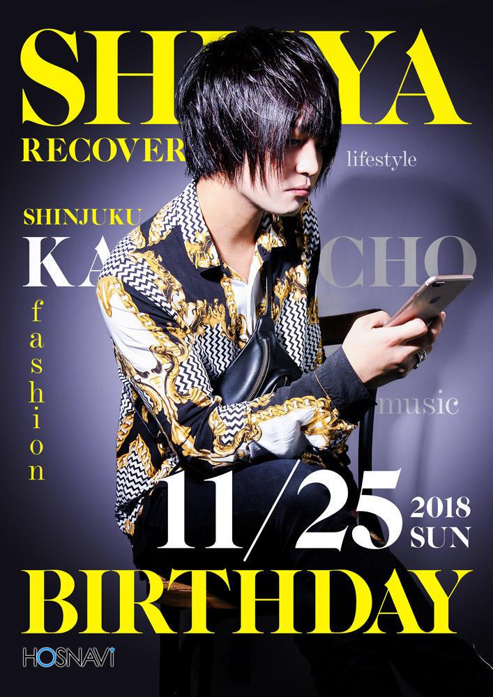 歌舞伎町RECOVERのイベント「秋夜バースデー」のポスターデザイン