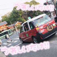 4台しかないと言われるタクシーを京都で見つけたんですよ🍀💞幸運のタクシーらしくてすぐ写真撮りました…の写真