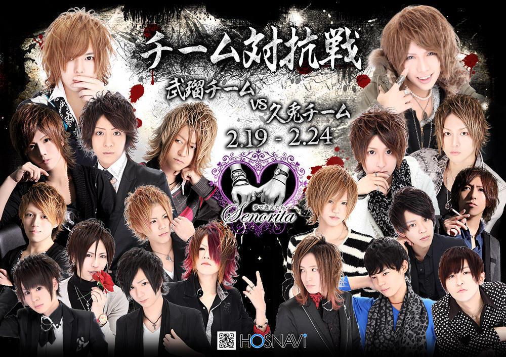 歌舞伎町Senorita -夢で逢えたら-のイベント「チーム対抗戦 」のポスターデザイン