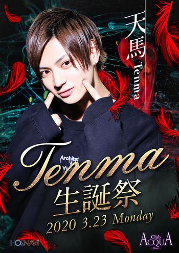 歌舞伎町ホストクラブDRIVEのイベント「天馬バースデー」のポスターデザイン