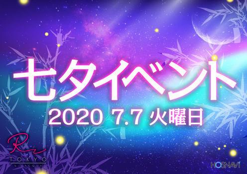 歌舞伎町R -TOKYO-のイベント'「七夕イベント」のポスターデザイン
