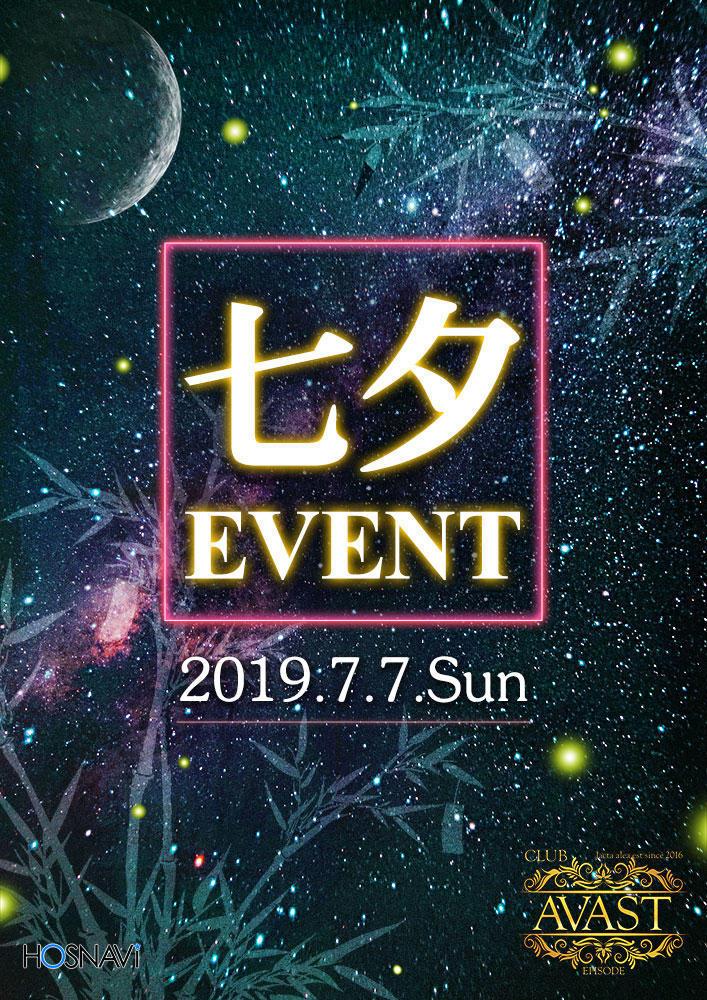 歌舞伎町AVASTのイベント「七夕イベント」のポスターデザイン