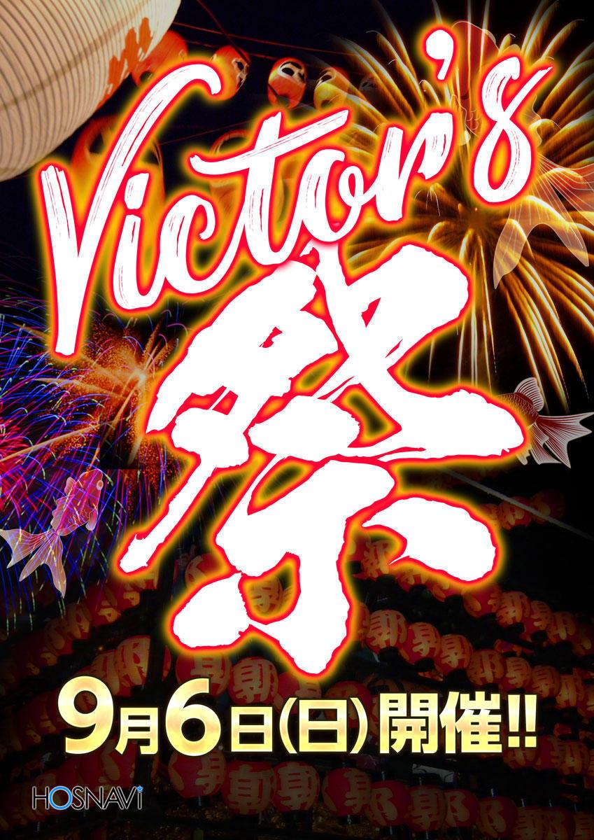 歌舞伎町VICTOR'sのイベント「Victors祭」のポスターデザイン