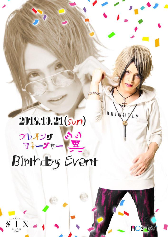 歌舞伎町CLAN SIX -2nd-のイベント「翼バースデー」のポスターデザイン