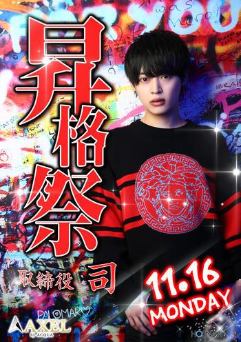 歌舞伎町AXELのイベント'「司 昇格祭」のポスターデザイン