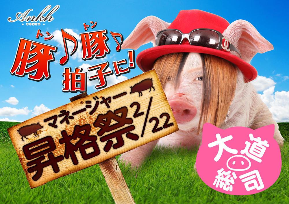 歌舞伎町ANKHのイベント「大道総司 昇格祭」のポスターデザイン