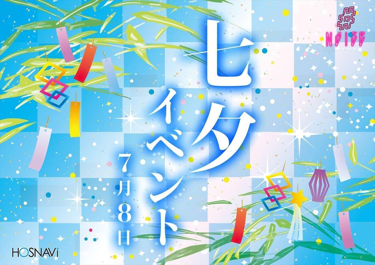 歌舞伎町#Noiseのイベント「七夕イベント」のポスターデザイン