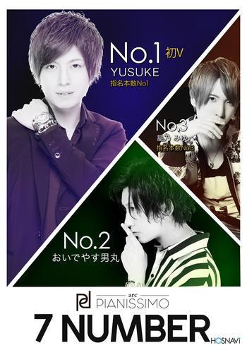 歌舞伎町ホストクラブarc -PIANISSIMO-のイベント「7月度ナンバー」のポスターデザイン