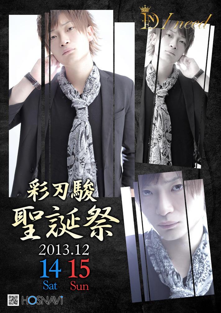 歌舞伎町I needのイベント「彩刃駿 聖誕祭」のポスターデザイン