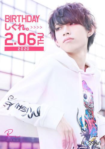 歌舞伎町ホストクラブR -TOKYO-のイベント「しぐれ。バースデー」のポスターデザイン