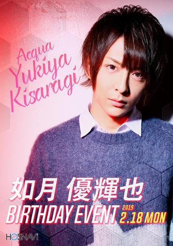 歌舞伎町ホストクラブACQUAのイベント「如月優輝也バースデー」のポスターデザイン