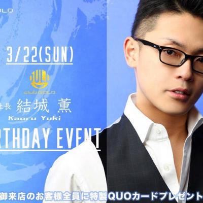 「明日「22日」👑結城 薫 社長 Birth…」の写真