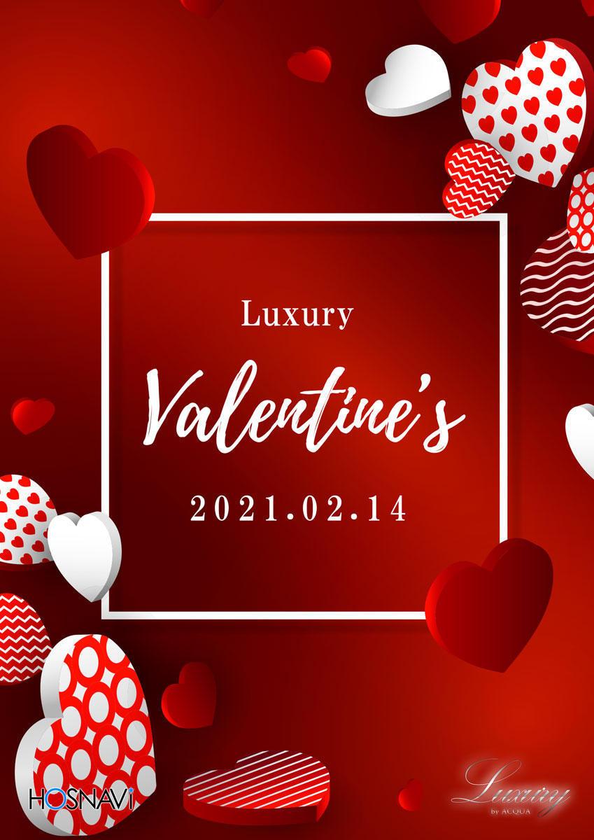 歌舞伎町Luxuryのイベント「バレンタインイベント」のポスターデザイン