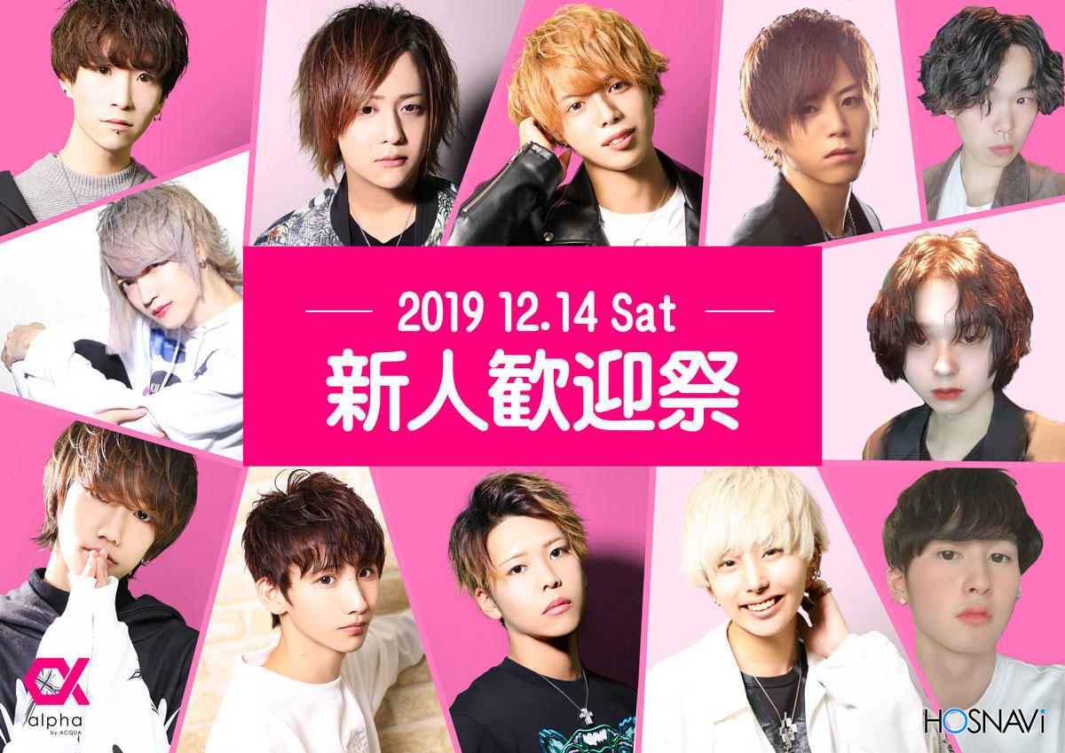 歌舞伎町alphaのイベント「新人歓迎祭」のポスターデザイン