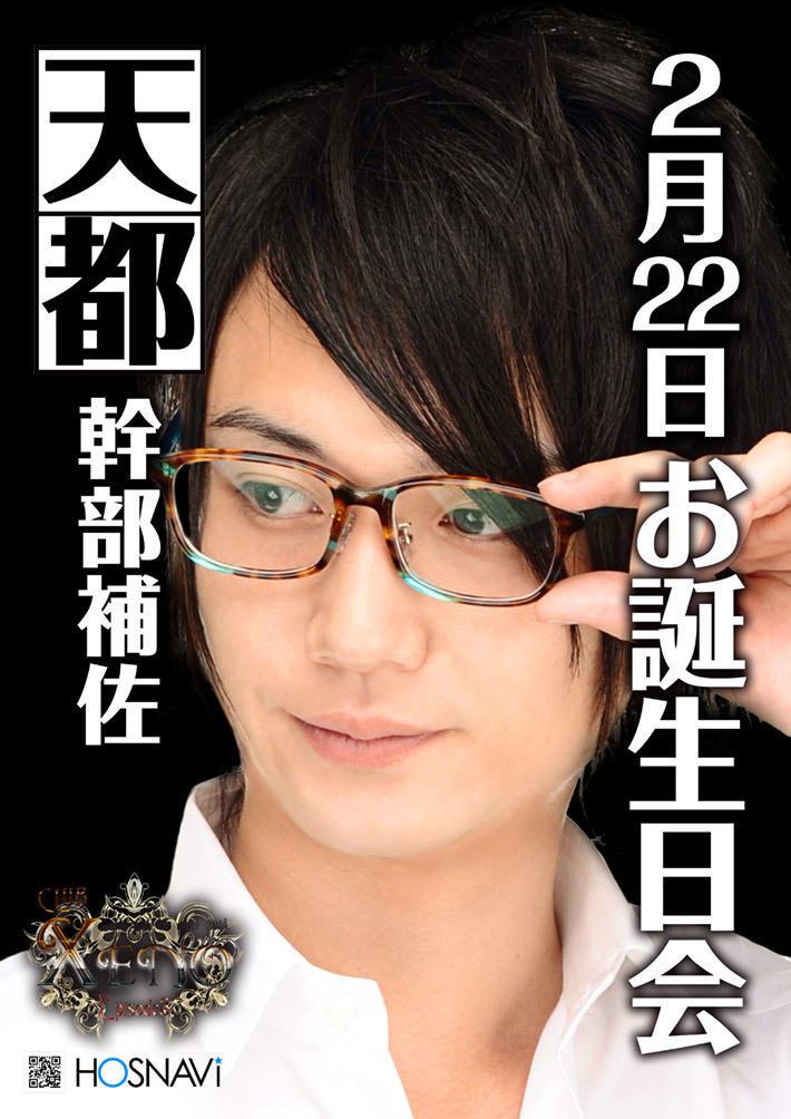 歌舞伎町XENO -EPISODE2-のイベント「天都 幹部補佐 お誕生日会」のポスターデザイン
