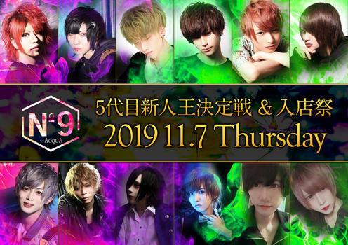 歌舞伎町ホストクラブNo9のイベント「5代目新人王決定戦&入店祭」のポスターデザイン