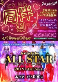 4/23(火)魅惑のプレゼント配布&本日のラインナップ♡写真1